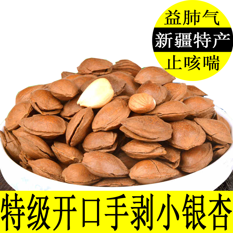 手剥小银杏 特产有壳杏仁 坚果零食 开口小白杏 500g特价