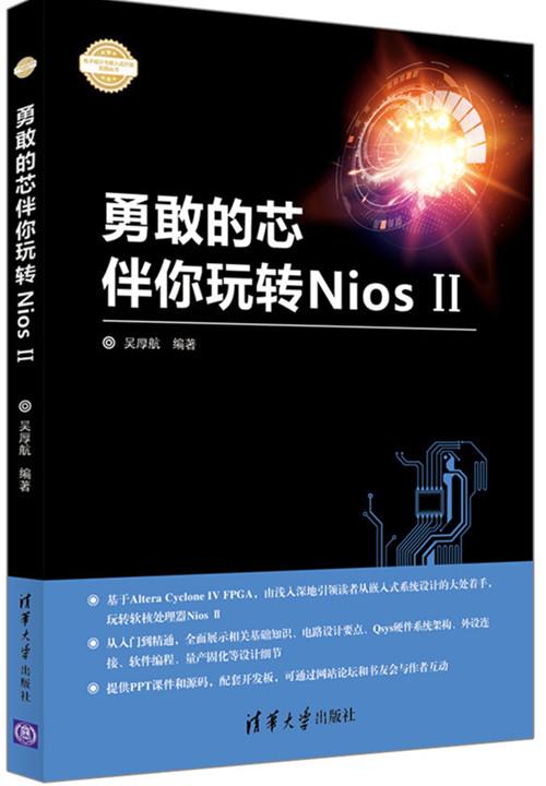包邮 勇敢的芯伴你玩转Nios II NIOS 2系统编程教程书籍 Altera FPGA内嵌软核处理器NIOS 2从入门到精通 程序设计教材 正版