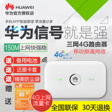 华为E5573联通3G4g无线路由器移动随身wifi 电信车载mifi上网卡托