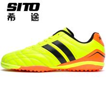 SITO希途 专柜正品 闪电男女儿童 人造草地 足球鞋 碎钉透气 皮足