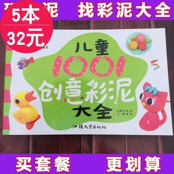 【5本32元】彩儿童1001创意彩泥