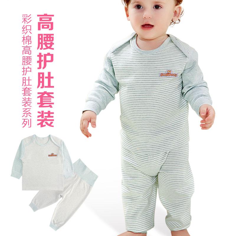 婴儿内衣 春秋冬纯棉宝宝内衣婴儿内衣套装新生儿衣服婴儿保暖衣