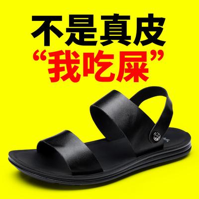 2017夏季男士男鞋沙滩鞋皮凉鞋青春潮流简约休闲真皮头层牛皮防滑