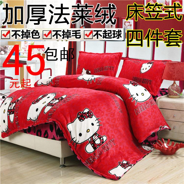 珊瑚绒四件套加厚冬法兰绒 法莱绒四件套珊瑚绒被套床上用品保暖