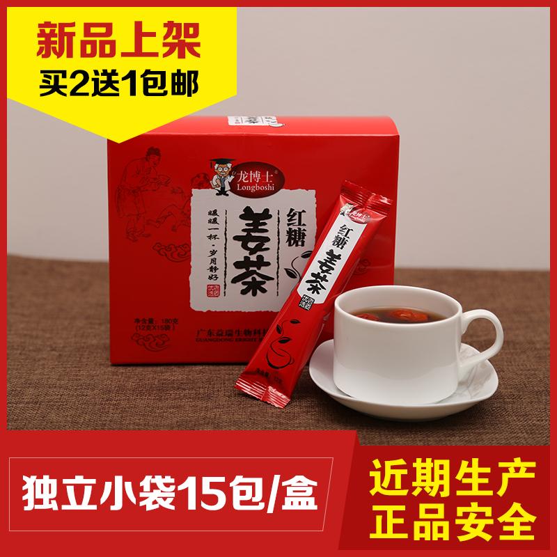 姜母茶速溶 姜汤姜汁生姜红糖 红糖博士