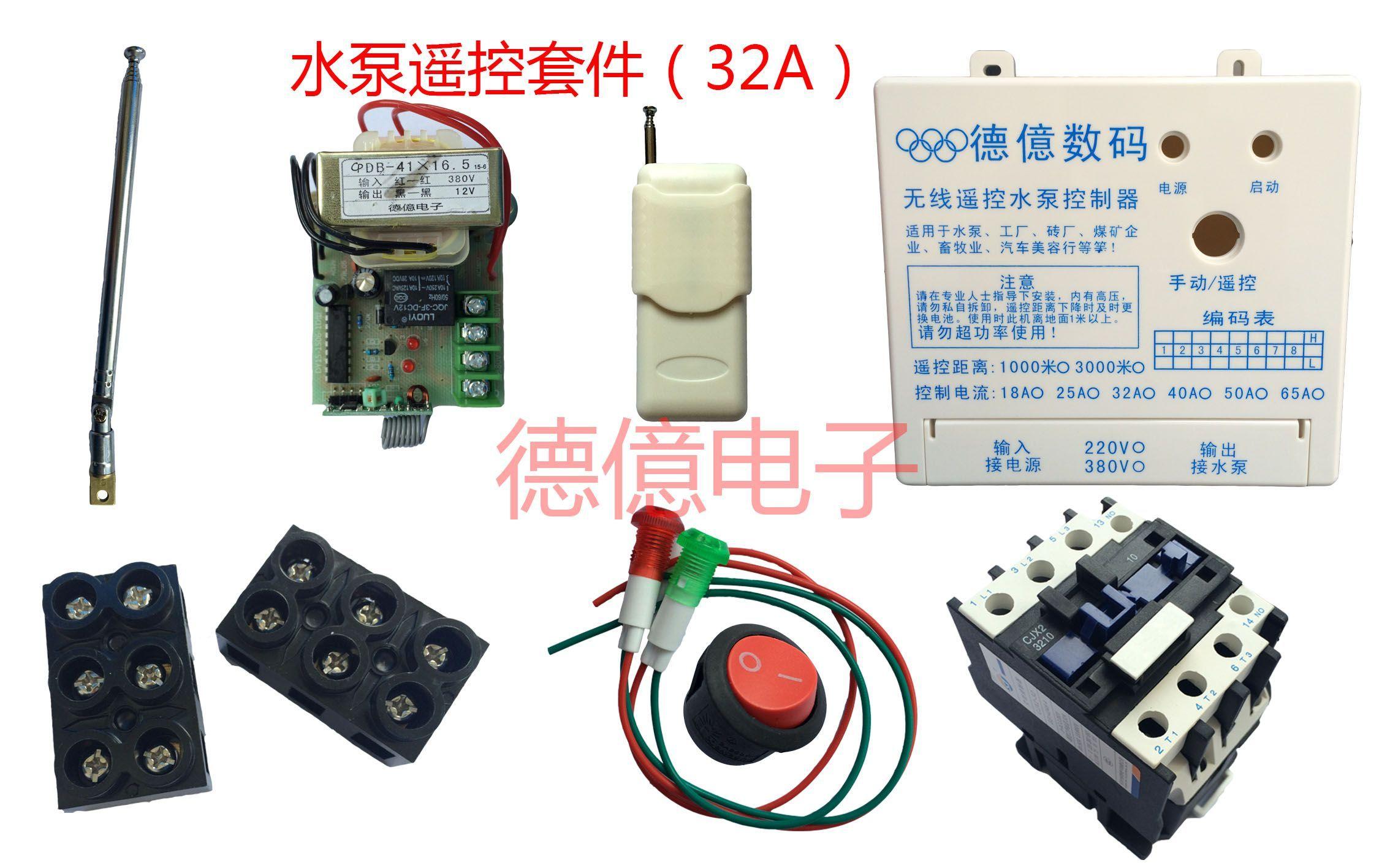 380v无线遥控开关潜水泵套件