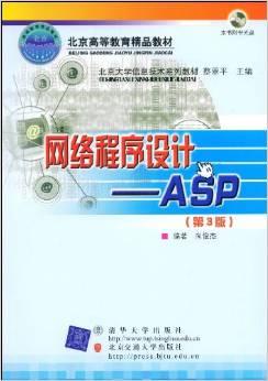 网络程序设计——ASP(第3版)  尚俊杰清华大学出版社 第三版 清华版
