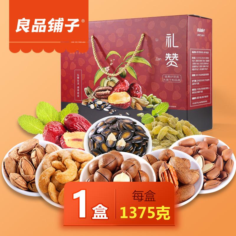 良品铺子礼赞年货坚果礼盒零食炒货特产组合混合装一大箱1375g