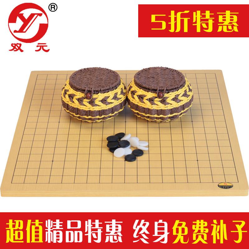 双元正品菱纹艺编云子围棋套装1.6cm厚围象棋盘套装