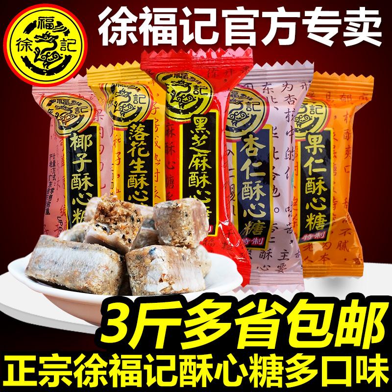 徐福记酥心糖多口味混合500g酥糖新年糖年货散装零食糖果结婚喜糖