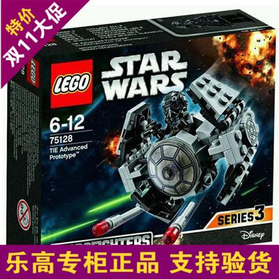 2016新款 正品乐高LEGO 星球大战系列75128TIE钛战机原型机现货