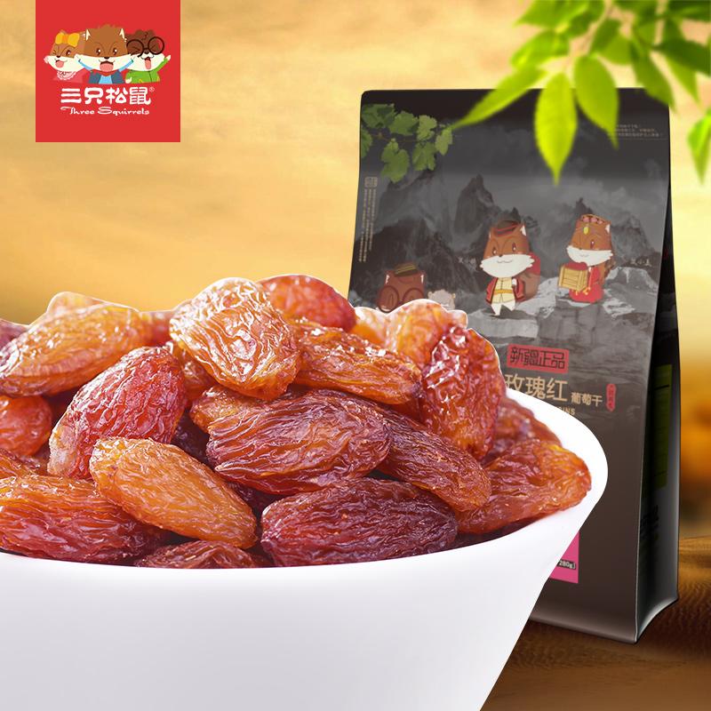 【三只松鼠_玫瑰红葡萄干】零食时尚干果新疆特产特级玫瑰红280g