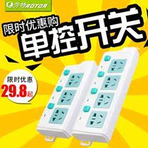劳特单控开关插座 多孔位多功能电源接线板 独立开关插排插线板