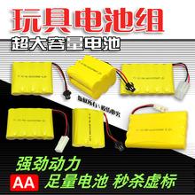 包邮5号玩具遥控车充电电池组3.6V4.8V 6V7.2V9.6V700MAH1600MAH