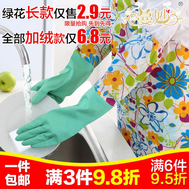包邮 厨房耐用加厚护肤乳胶清洁家务手套 洗碗洗衣服橡胶防水手套