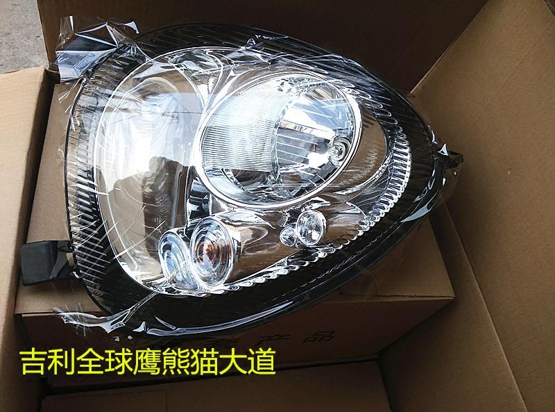 包邮热卖精品吉利全球鹰熊猫一代前大灯总成前照灯车外灯