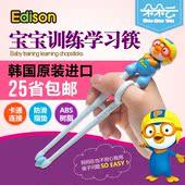 [限时促销] 韩国爱迪生EDISON 啵乐乐婴儿练习筷子训练筷 儿童餐具宝宝学习筷