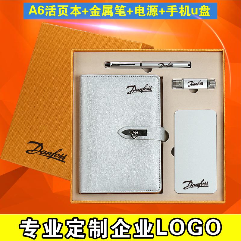 商务笔记本四件套装定做公司礼品礼物记事本文具可定制企业LOGO