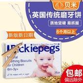 英国进口Bickiepegs贝派克磨牙棒婴儿磨牙棒饼干儿童宝宝磨牙饼干