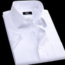 纯色商务正装 休闲职业工装 白衬衣寸 半袖 短袖 修身 衬衫 MJX夏季男士