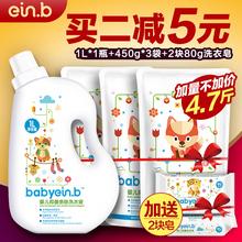 3袋宝宝专用儿童衣物清洗液 450ml 1瓶 怡恩贝婴儿新生儿洗衣液1L