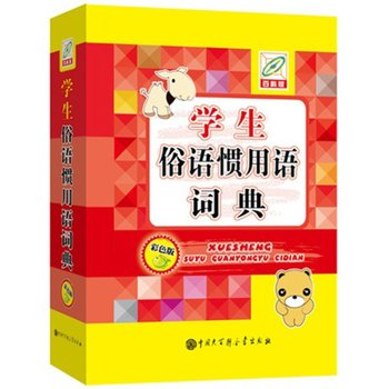 最新注册白菜全讯网俗语惯用语词典彩色版,百科