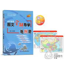 赠中国世界二合一桌面地图一张 主编 高中地理图文全解导学地图册升级版 谢庆勇 适用于高中全阶段 2017年