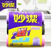 【天猫超市】妙洁 点断式平底增厚垃圾袋促销装 45cm*50cm*90只