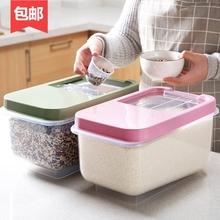 居家家大号防潮装米箱厨房面粉桶防虫米桶米盒子储米箱米面收纳箱