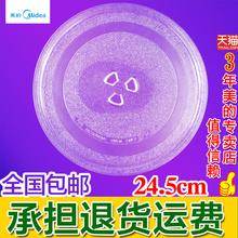 cm配件格兰仕通用 微波炉玻璃转盘 包邮 托盘玻璃盘子直径24.5