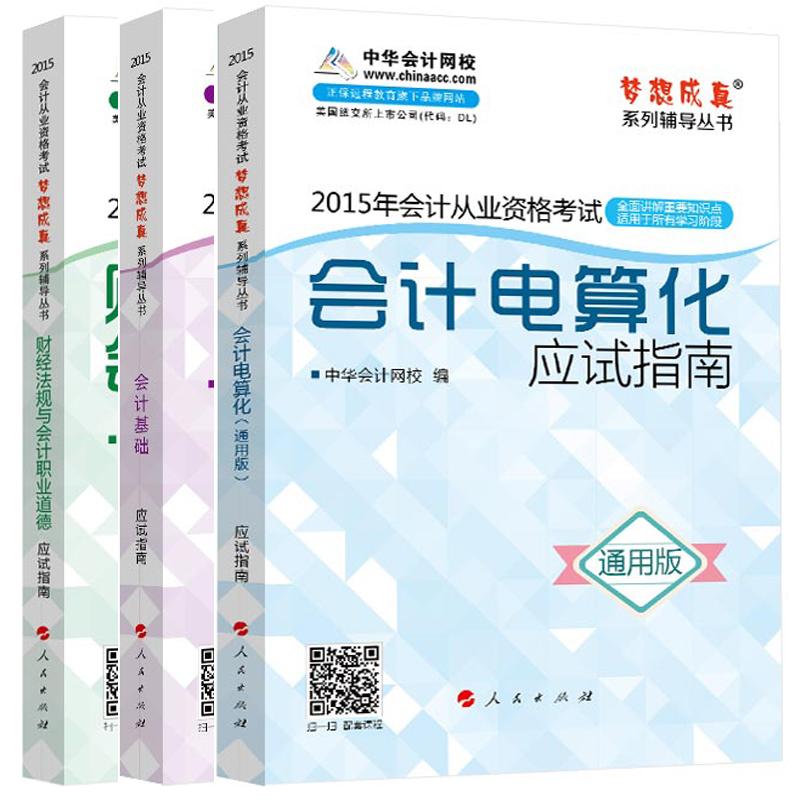 2015新大纲版 会计从业资格 人民出版社 中华会计网校 会计基础 财经法规与职业道德 应试指南 3本套 会计电算化模拟试卷