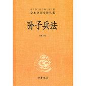 孙子兵法(精)/中华经典名著全本全注全译丛书