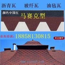 菱形沥青瓦 玻纤瓦 油毡瓦 彩钢瓦屋面瓦片厂家直销马赛克 六边型