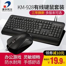 清华同方有线键盘鼠标套装台式电脑笔记本背光键鼠可家用办公游戏