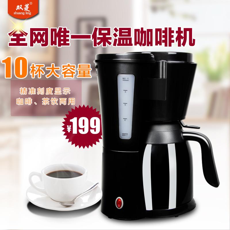 团促折扣 双菱 SL-KF002 全自动咖啡机家用咖啡壶 保温 防滴漏