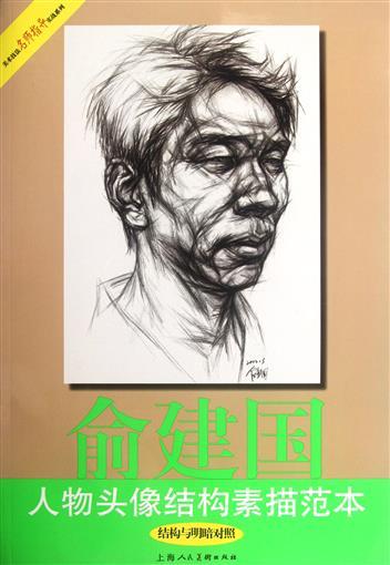 俞建国人物头像结构素描范本(结构与明暗对照)/美术技法名师指导