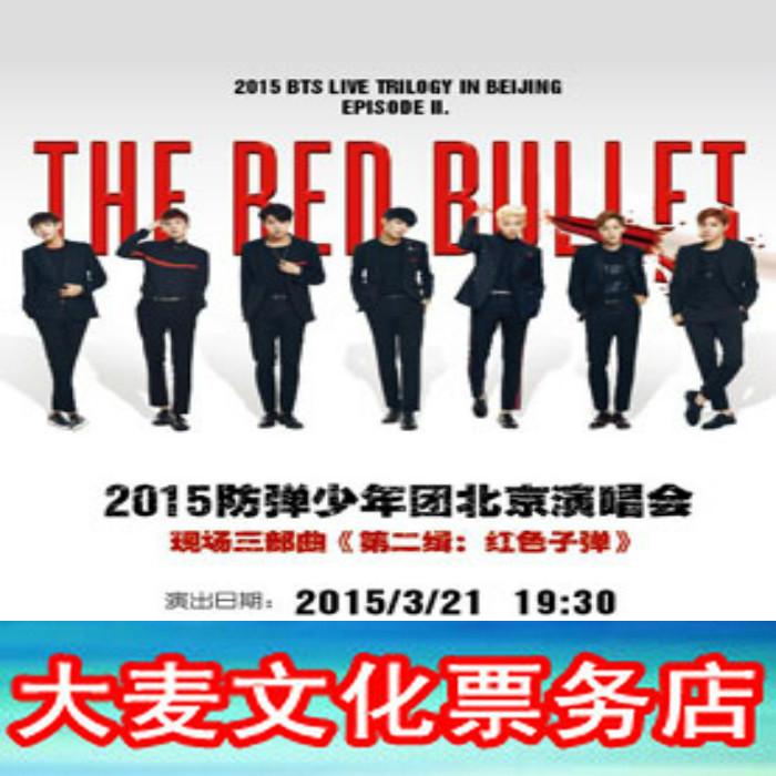 2015防弹少年团北京演唱会门票 第二缉:红色子弹 BTS防弹少年团