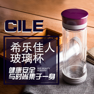 希乐玻璃水杯带盖双层真空隔热玻璃杯子便携玻璃杯泡茶杯水手杯子