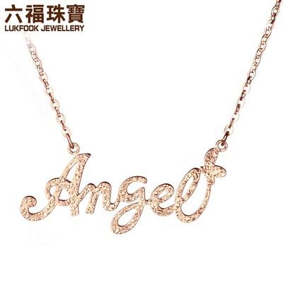 六福珠宝18K金套链字母Angel锁骨链项链女款 L18TBKN0006R