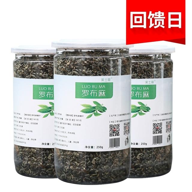 正宗新芽 非降压仪血压三降茶高茶 新疆 买2赠1野生罗布麻茶叶正品
