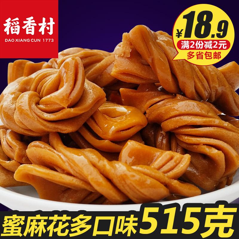 稻香村老北京特产蜜麻花多口味515g(103g*5袋)零食品传统糕点心