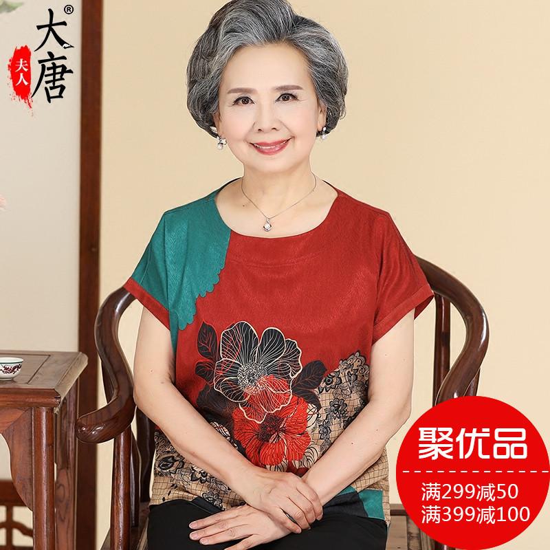 妈妈夏装宽松大花朵T恤 中老年人女装老人短袖衣服奶奶装套头上衣