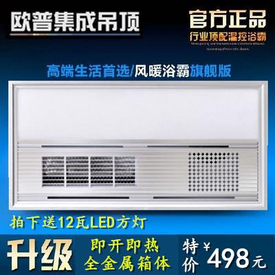 正品欧普浴霸集成吊顶PTC空调风暖型多功能空气能LED灯卫生间浴霸