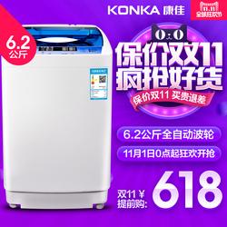 康佳XQB62-265全自动波轮洗衣机迷你小型洗衣机6.2公斤大容量家用