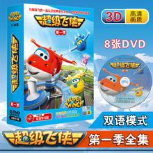 正版现货超级飞侠乐迪第一季8DVD中英双语卡通英语启蒙动画片光盘