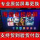 小米乐视海信TCL创维60X65X55X50 49 48寸曲面4K液晶电视屏幕换屏