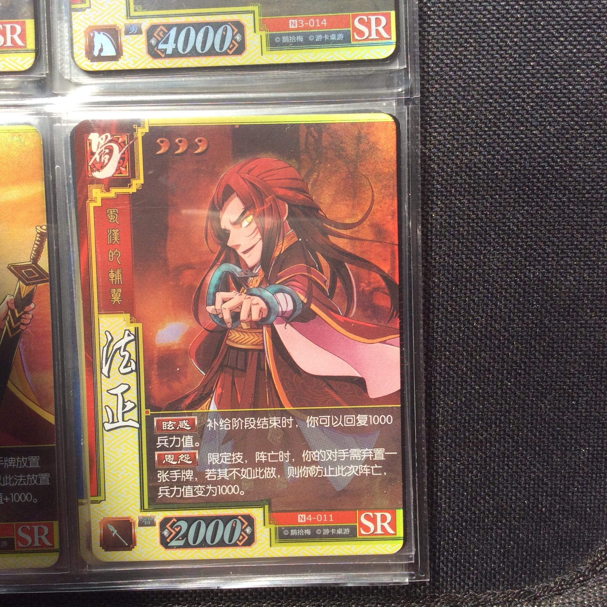 【带乐桌游】现货三国杀对战卡TCG 第四弹SR稀有闪卡法正正版单卡