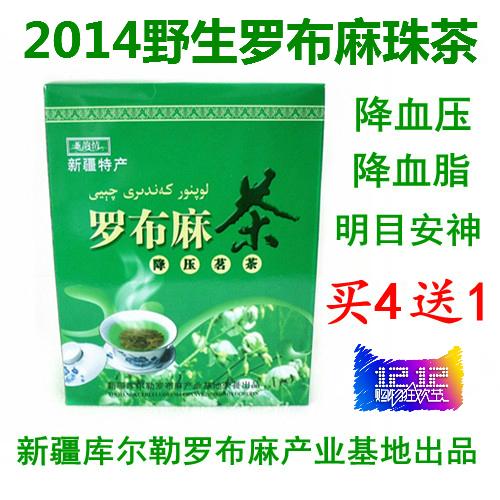 新疆库尔勒罗布泊特级野生罗布麻珠茶 降血压三高 特价买4送1包邮