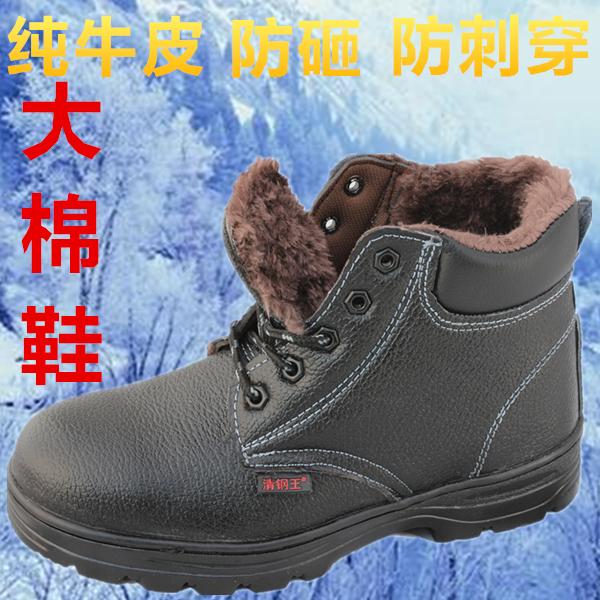 冬季劳保鞋男高帮实心底棉鞋电焊安全工作鞋防滑防砸防刺穿包邮