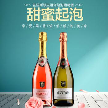 芭诺斯红酒 智利原酒进口气泡酒起泡甜葡萄酒送2香槟杯果味酒